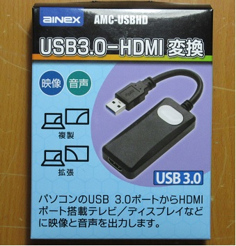 ainex USB3.0-HDMIの画像