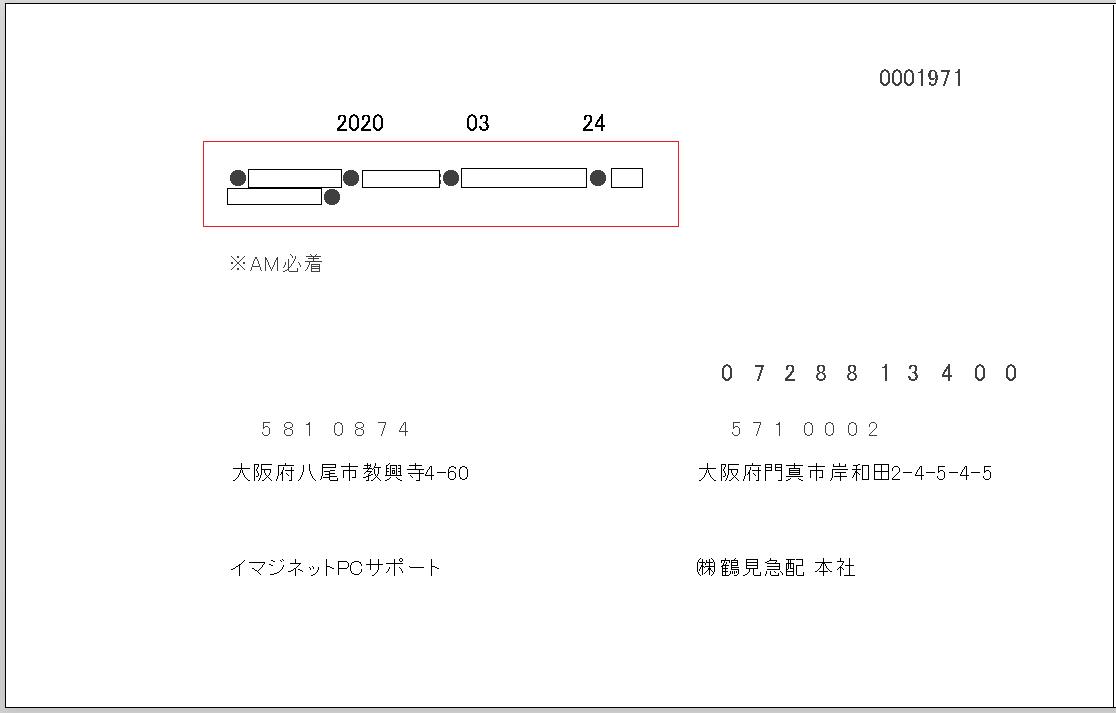 送り状印刷プレビューの画像
