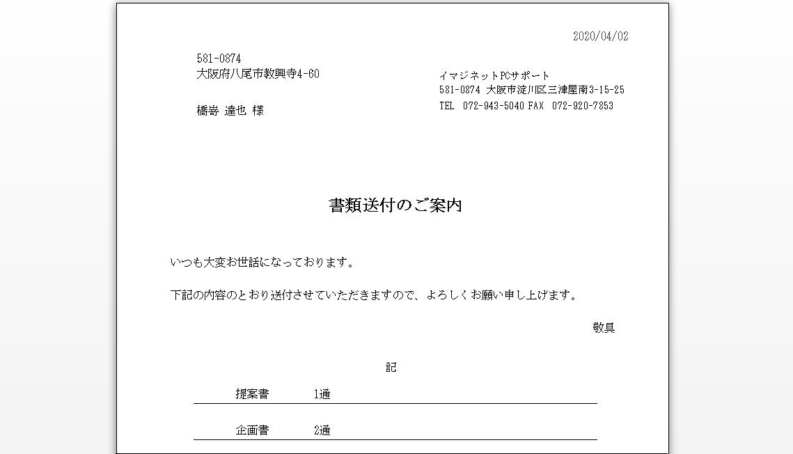 送付書のプレビュー画像