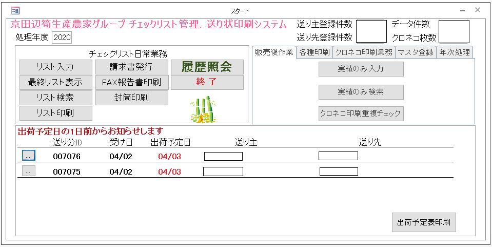 送り状印刷システムスタートメニューの画像