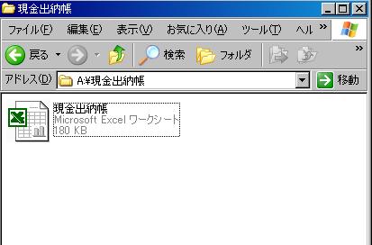 マイコンピュータ内の画像