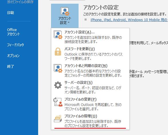 メールの手動設定の画像