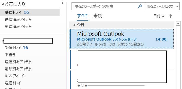 メール設定の画像
