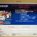 winzipの画像