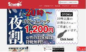 ステーションボウル新田辺様のホームページ画像